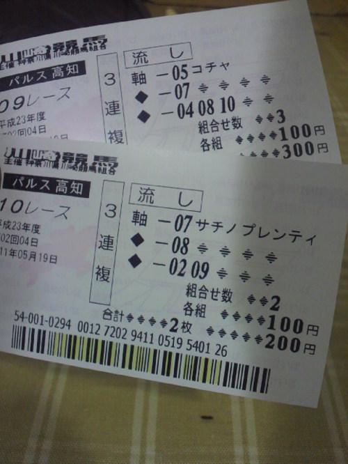 2011051920390001