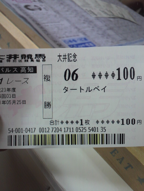 2011052520320000