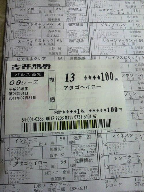2011073120030000