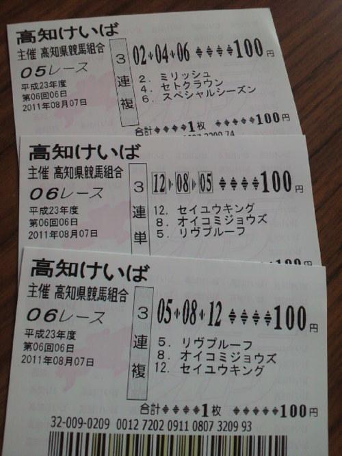 2011080917540001