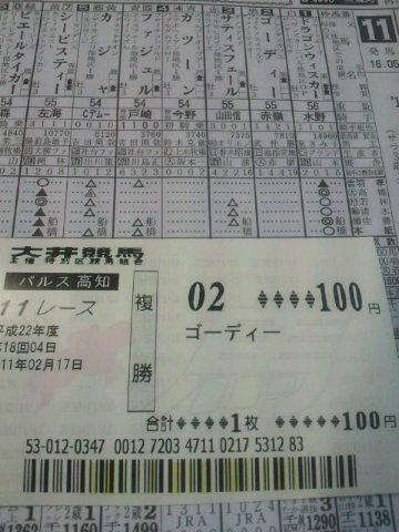 木曜の大井競馬3(^^)