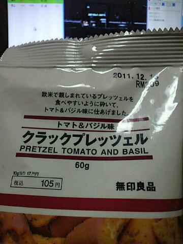 トマト&バジル味