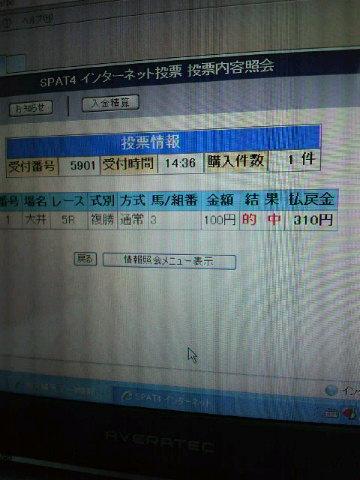 大井5R!