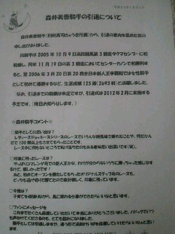 森井美香騎手が引退。
