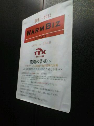 TCK遠征だぜっ!☆